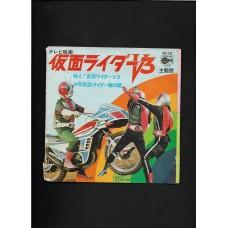 KAMEN RIDER (MASKED RIDER) V3 45 LP RECORD 1970s - RARE !!