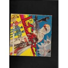 RAINBOW MAN 45 RECORD 1970s - JAPANESE SUPER RARE !!